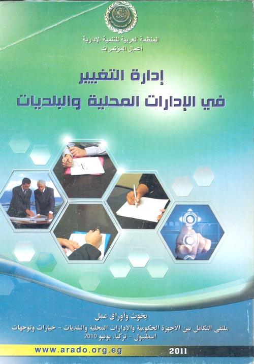 إدارة التغيير في الإدارات المحلية والبلديات