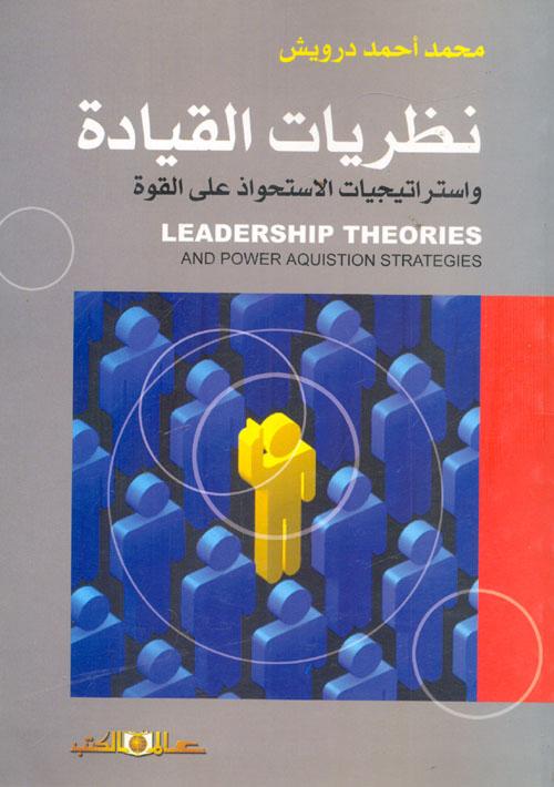 نظريات القيادة واستراتيجيات الاستحواذ على القوة