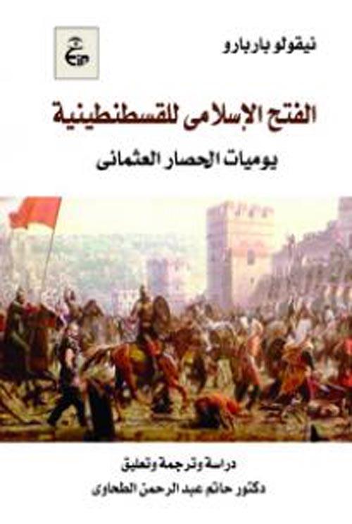 الفتح الإسلامى للقسطنطينية 1453م - يوميات الحصار العثماني