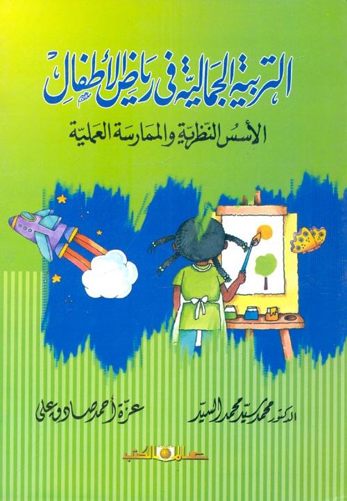 """التربية الجمالية فى رياض الأطفال """"الأسس النظرية والممارسة العملية"""""""