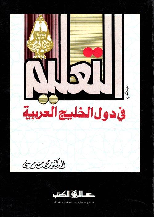 """التعليم في """"دول الخليج العربية"""""""