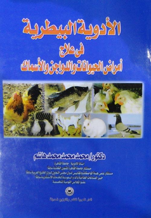 الأدوية البيطرية في علاج أمراض الحيوانات والدواجن والأسماك