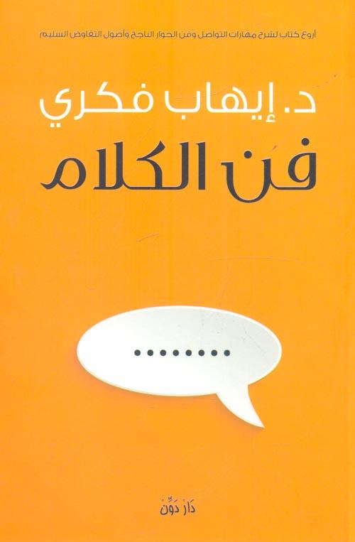 فن الكلام
