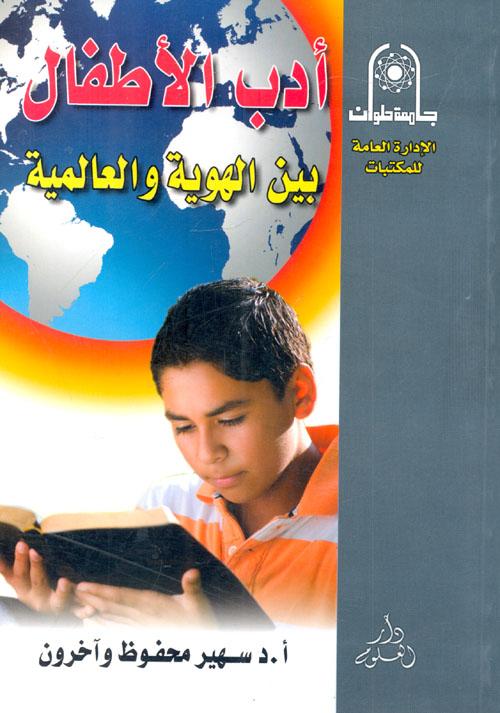 أدب الأطفال بين الهوية والعالمية