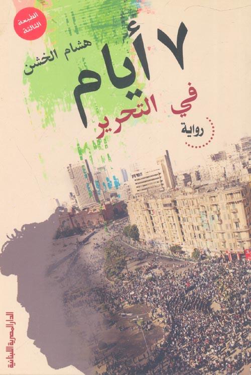 7 أيام في التحرير