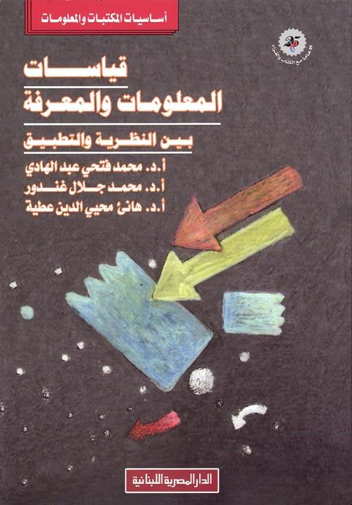قياسات المعلومات والمعرفة بين النظرية والتطبيق