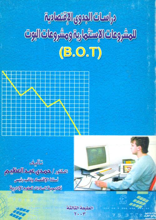 دراسات الجدوى الاقتصادية للمشروعات الاستثمارية ومشروعات البوت