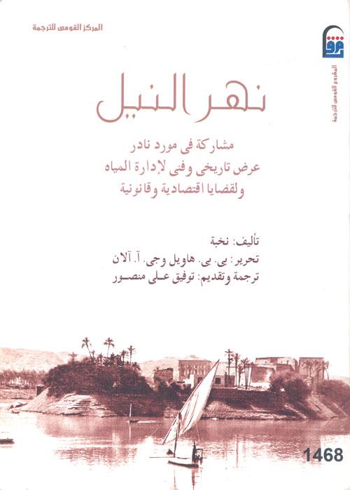 """نهر النيل """"مشاركة في مورد نادر عرض تاريخي وفني لإدارة المياه ولقضايا اقتصادية وقانونية"""""""