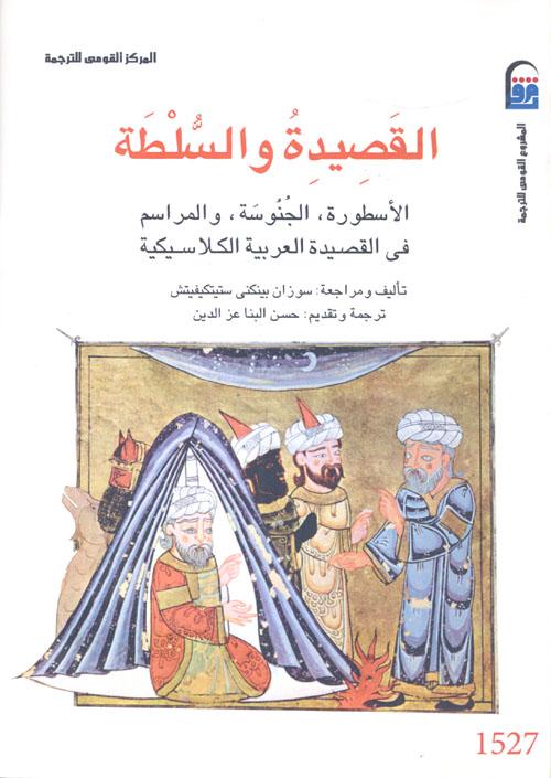 """القصيدة والسلطة """"الأسطورة ، الجنوسة ، والمراسم في القصيدة العربية الكلاسيكية"""""""