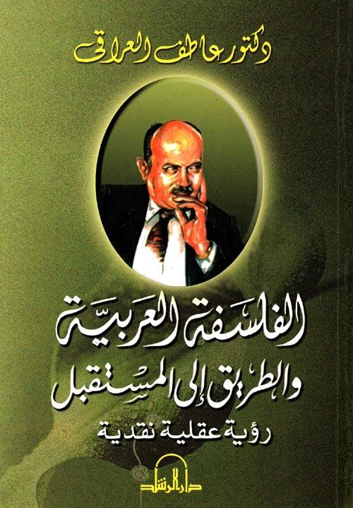 """الفلسفة العربية والطريق الي المستقبل   """"رؤية عقلية نقدية """""""