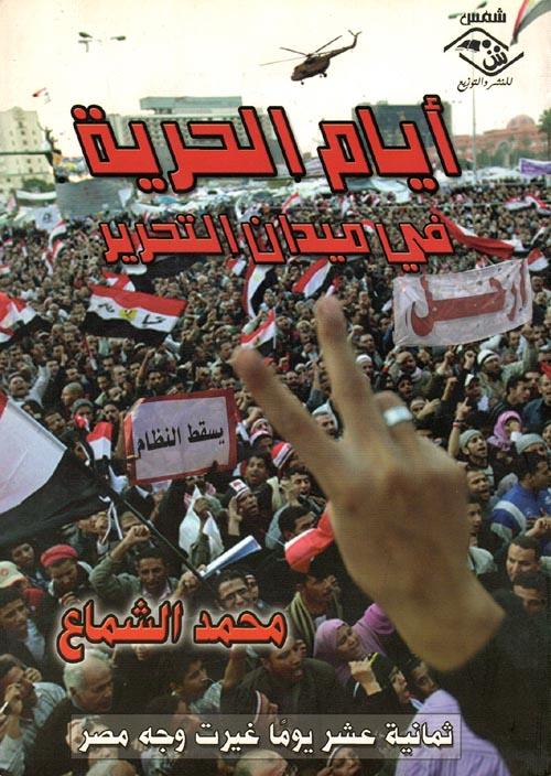 """أيام الحرية في ميدان التحرير """" ثمانية عشر يوماً غيرت وجه مصر """""""