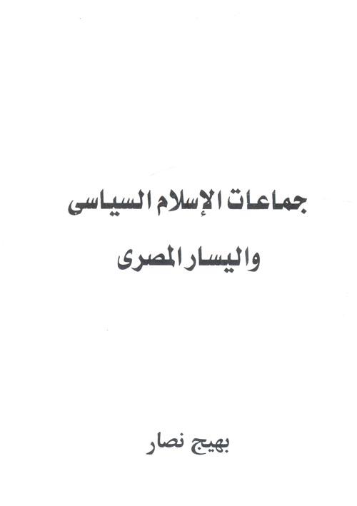 جماعات الإسلام السياسي واليسار المصري