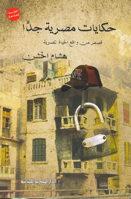 """حكايات مصرية جدا """"قصص من واقع الحياة المصرية"""""""