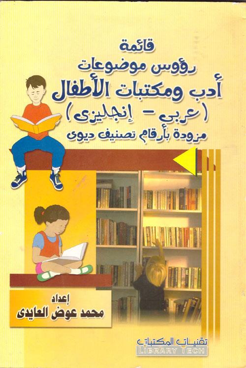 قائمة رؤوس موضوعات أدب ومكتبات الاطفال مزودة بأرقام تصنيف ديوي