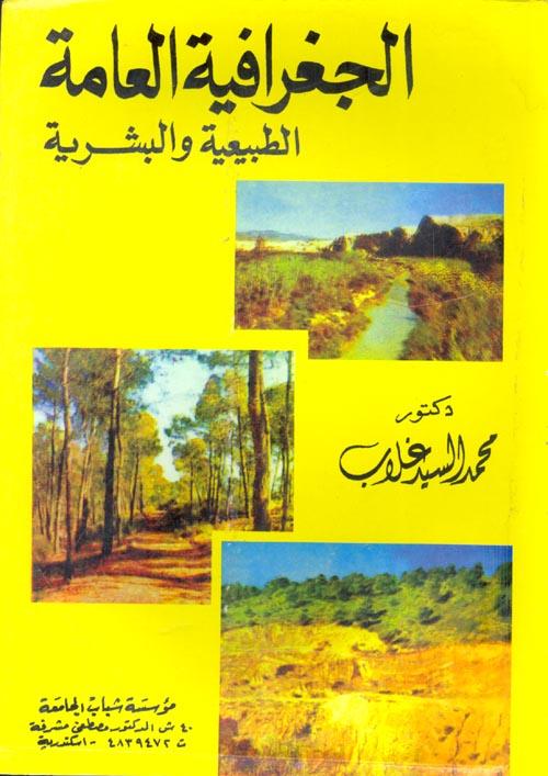 الجغرافيا العامة الطبيعية والبشرية