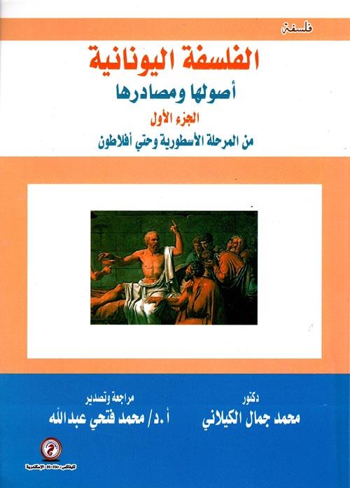 """الفلسفة اليونانية أصولها ومصادرها """"الجزء الأول من المرحلة الأسطورية وحتى أفلاطون"""""""