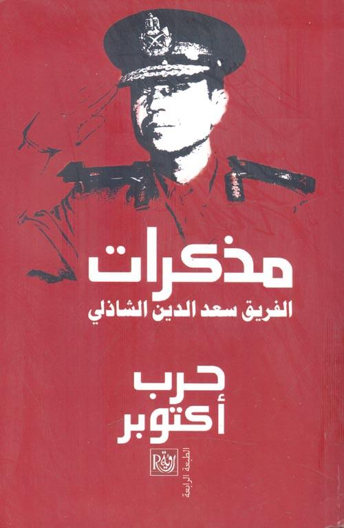 """حرب اكتوبر """" مذكرات الفريق سعد الدين الشاذلي """""""