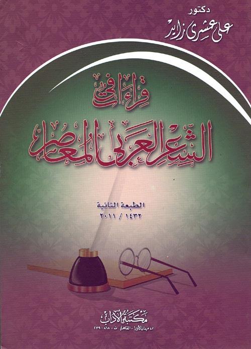 قراءات في الشعر العربى المعاصر