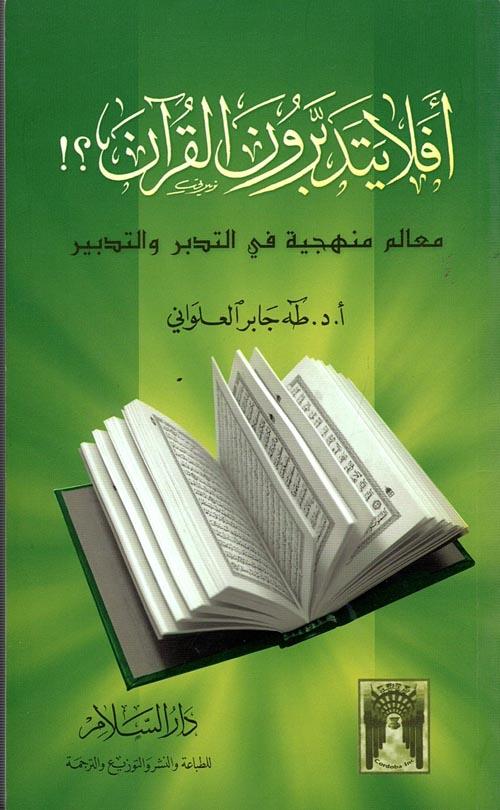 """أفلا يتدبرون القرآن؟! """"معالم منهجية في التدبر والتدبير"""""""