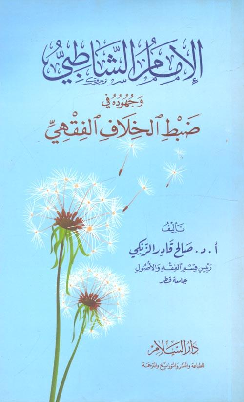 الإمام الشاطبي وجهوده في ضبط الخلاف الفقهي