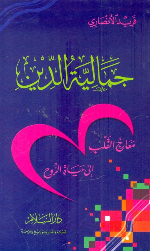 """جمالية الدين """"معارج القلب إلى حياة الروح"""""""