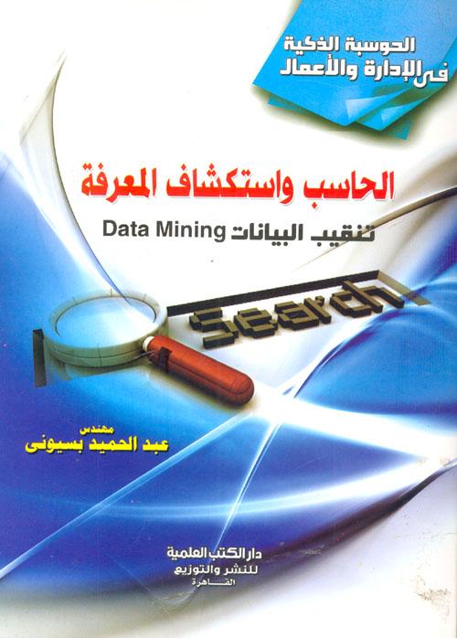 الحاسب وإستكشاف المعرفة - تنقيب البيانات Data Mining