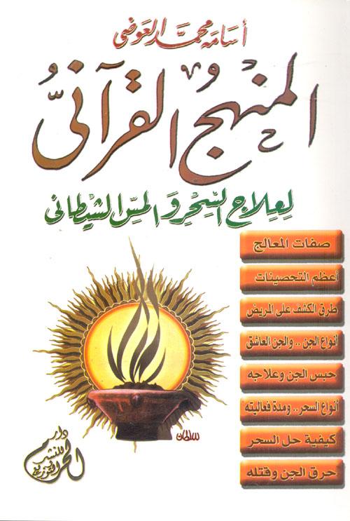 """المنهج القرآني """" لعلاج السحر والمس الشيطاني """""""