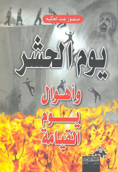 Nwf Com يوم الحشر وأهوال يوم القيامة منصور عبد الحكي كتب