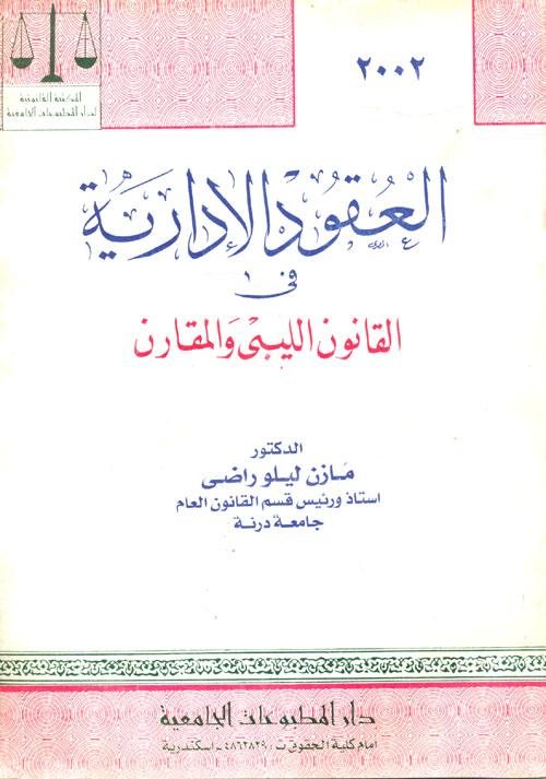 العقود الإدارية فى القانون الليبى والمقارن