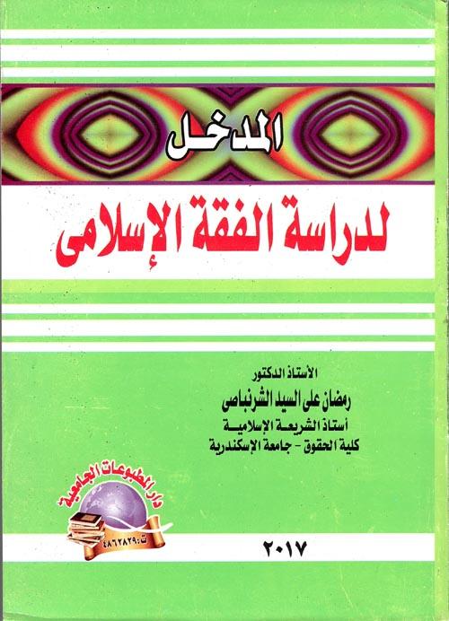 المدخل لدراسة الفقه الإسلامى
