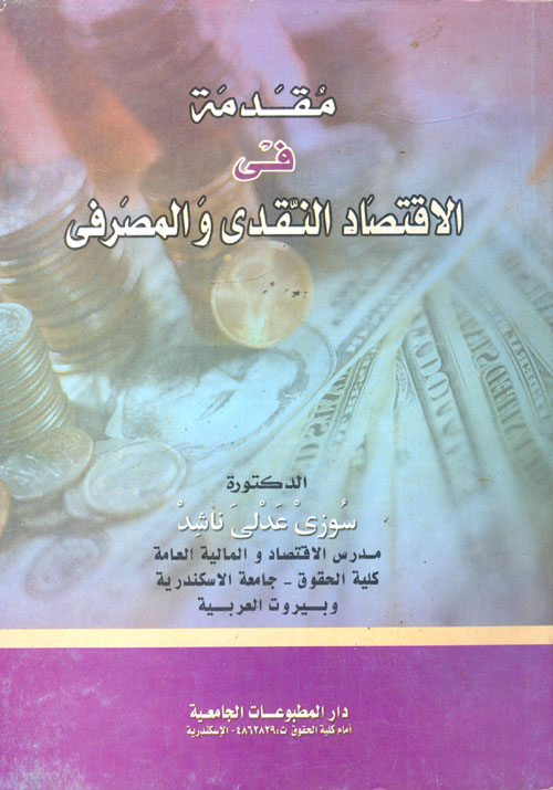 مقدمة فى الإقتصاد النقدى والمصرفى