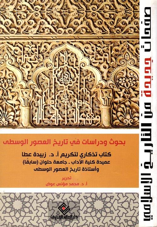 بحوث ودراسات في تاريخ العصور الوسطى: مهداة لتكريم أ.د.زبيدة عطا