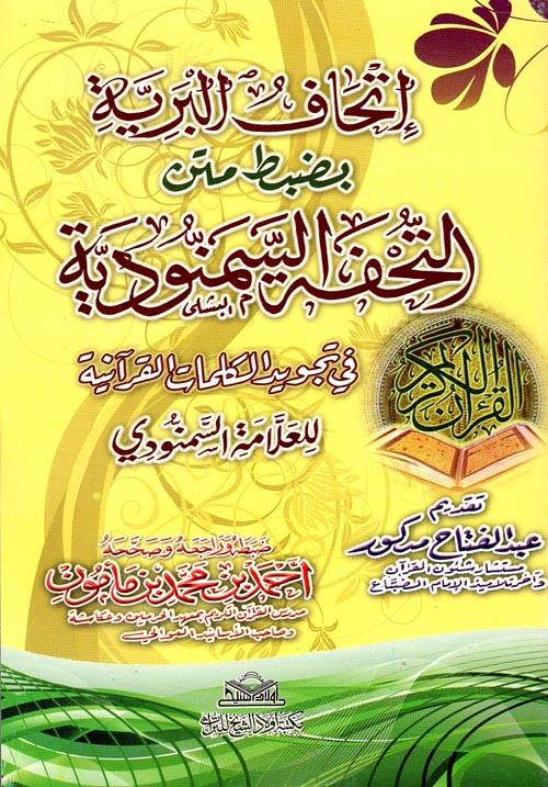 إتحاف البرية بضبط متن التحفة السمنودية في تجويد الكلمات القرآنية