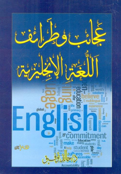 عجائب وطرائف اللغة الإنجليزية