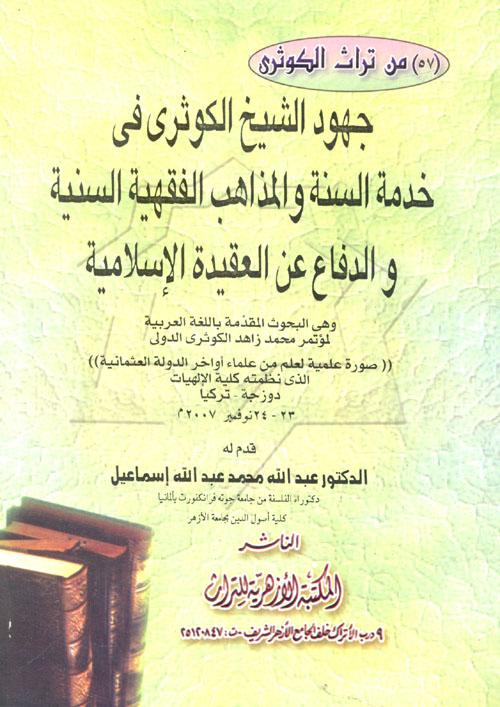 جهود الشيخ الكوثري فى خدمة السنة والمذاهب الفقهية السنية والدفاع عن العقيدة الإسلامية