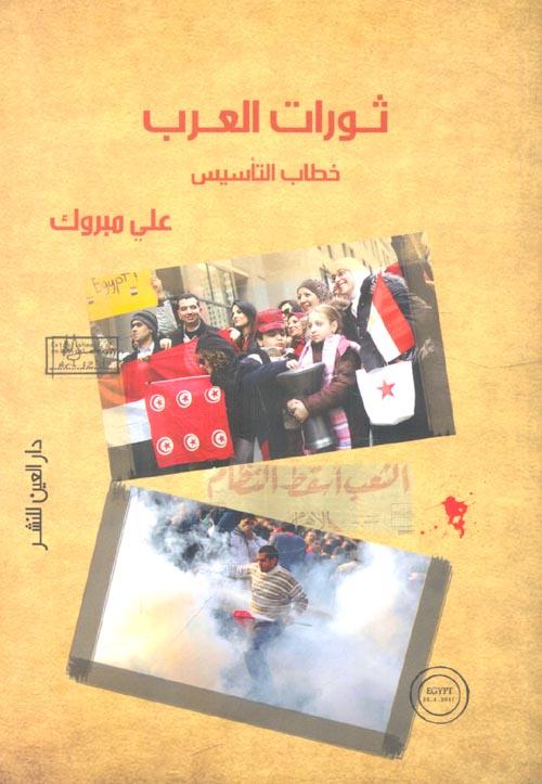 """ثورات العرب """" خطاب التأسيس """""""