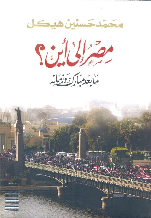 """مصر إلى أين؟  """"ما بعد مبارك وزمانه"""""""