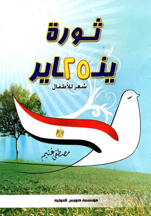 """ثورة 25 يناير """"شعر للاطفال"""""""