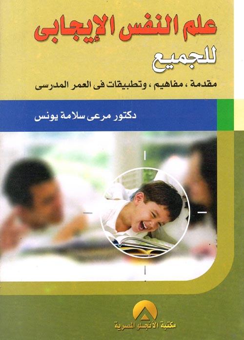 """علم النفس الإيجابي للجميع """"مقدمة - مفاهيم - وتطبيقات في العمر المدرسي"""""""