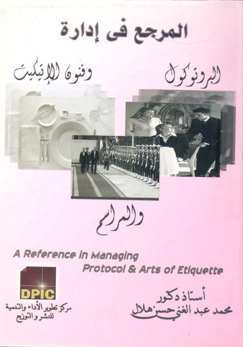 المرجع في إدارة البروتوكول وفنون الإتيكيت والمراسم