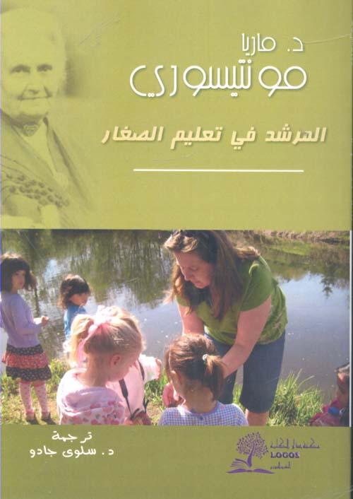 المرشد في تعليم الصغار