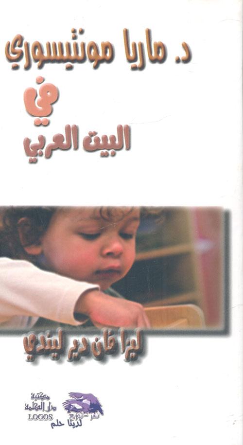 ماريا مونتيسوري في البيت العربي