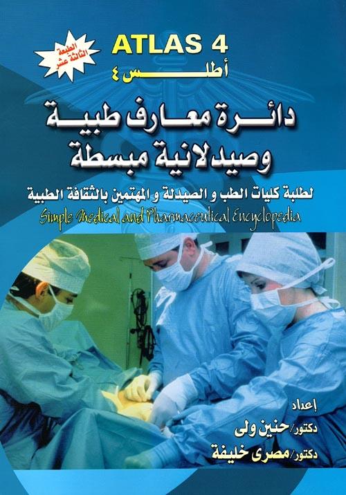 دائرة معارف طبية وصيدلانية مبسطة لطلبة كليات الطب والصيدلة والمهتمين بالثقافة الطبية (الجزء الأول)