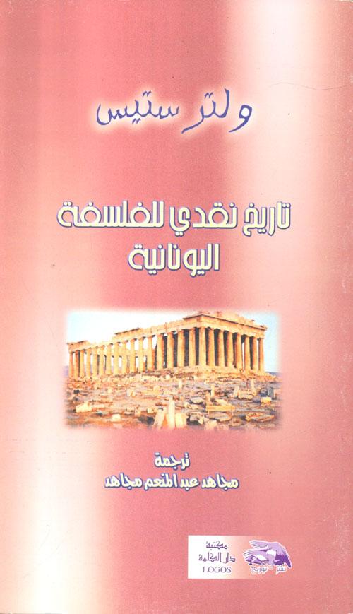 تاريخ نقدي للفلسفة اليونانية
