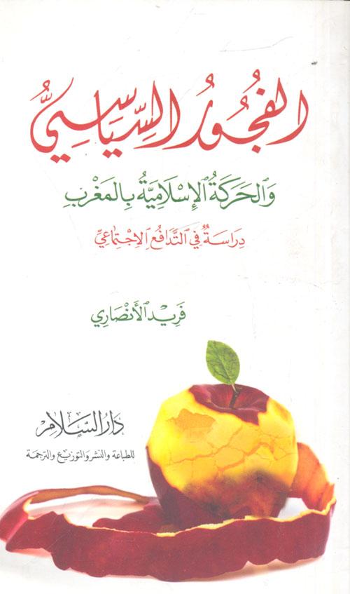 """الفجور السياسي والحركة الإسلامية بالمغرب """"دراسة في التدافع الاجتماعي"""""""