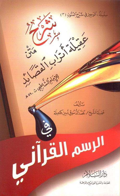شرح متن عقيلة أتراب القصائد في الرسم القرآني