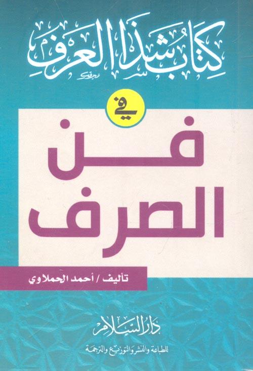 كتاب شذا العرف في فن الصرف