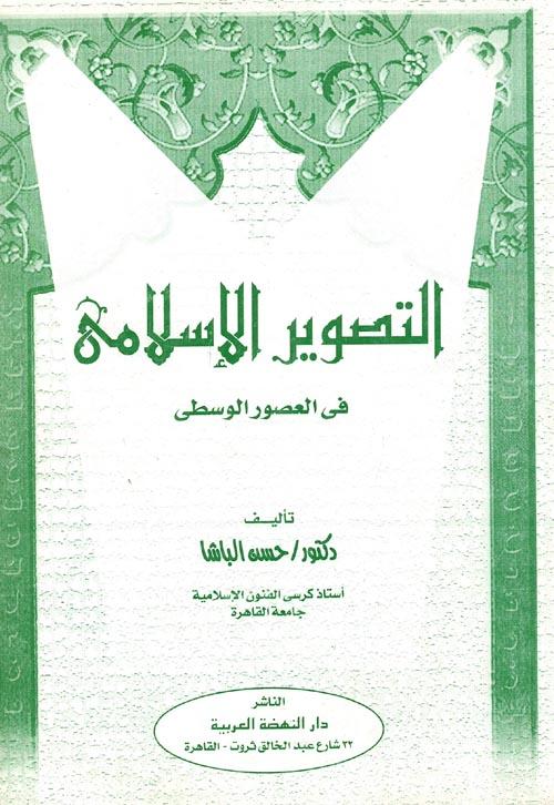 """التصوير الإسلامي """"في العصور الوسطى"""""""