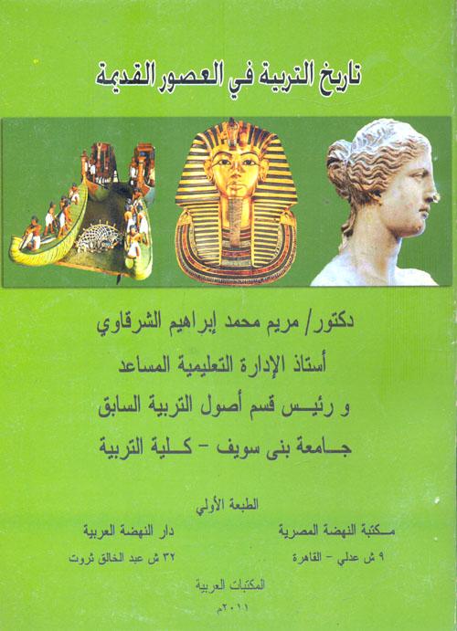 تاريخ التربية في العصور القديمة