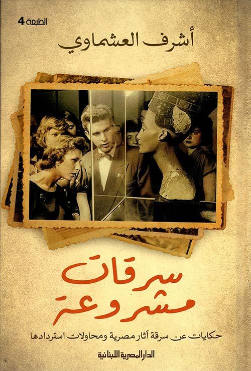 """سرقات مشروعة """"حكايات عن سرقة آثار مصر وتهريبها ومحاولات استردادها"""""""